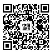 2018年经济师考试《中级经济基础 》练习题(2)