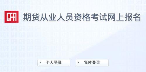 2019年期货从业资格考试成绩查询入口:中国期货业协会