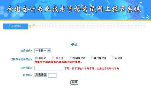 陕西省2018年中级会计职称准考证打印入口今日开通