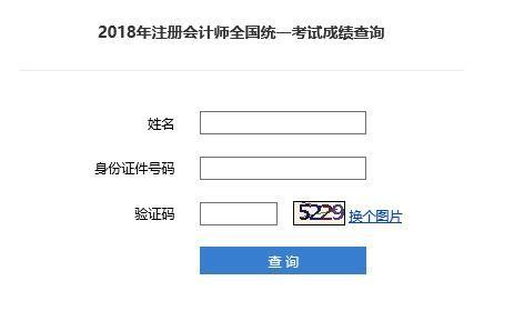 2019年全国注册会计师考试成绩查询时间通知