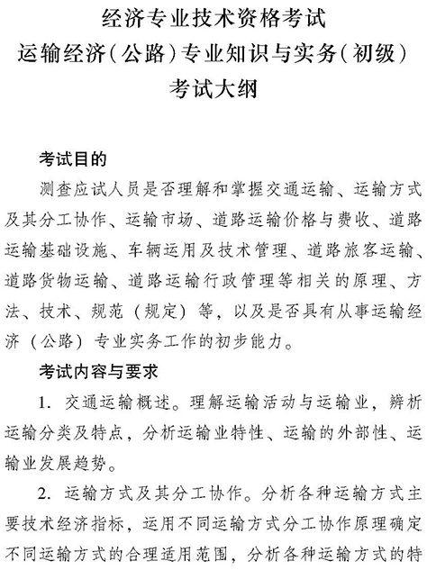 初级经济师《公路运输专业与实务》考试大纲