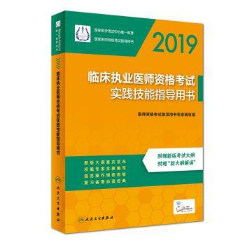 2019临床执业医师资格考试实践技能指导用书