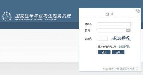 上海2018年医师资格综合笔试第二试成绩查询入口