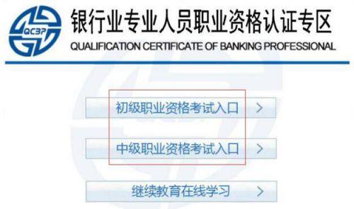 银行从业资格考试报名入口
