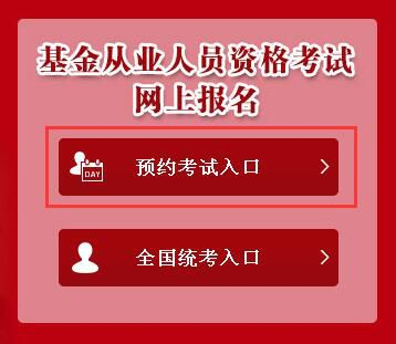 2019年6月宁波基金从业资格考试报名入口