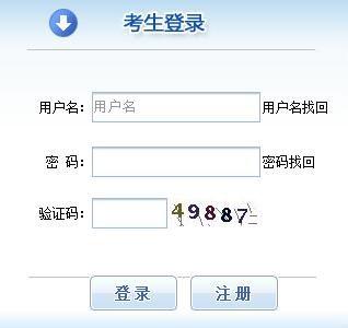 黑龙江初级经济师考试报名入口