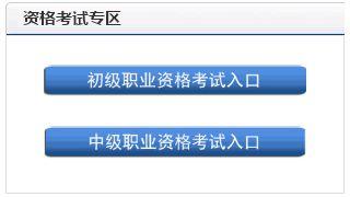 2019年上半年浙江银行从业资格考试成绩查询入口已开通