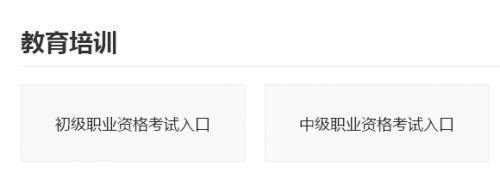 2019年上半年重庆银行从业资格考试成绩查询入口已开通