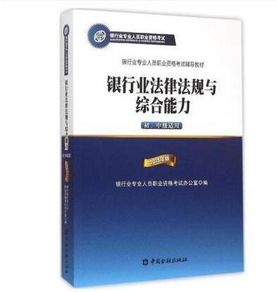 2019年银行从业《法律法规》考试教材(初、中级)