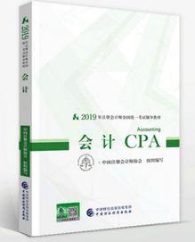 2019年注册会计师cpa考试教材介绍:《会计》