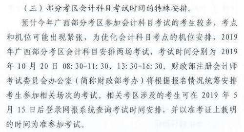 广西2019年注册会计师cpa考试时间和考试地点