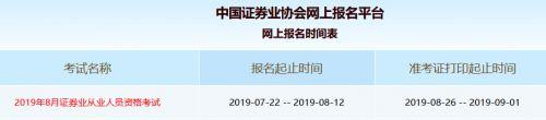 2019年8月证券从业人员资格考试报名入口(7.22-8.12)