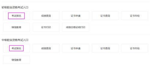2019年下半年上海银行从业资格考试报名入口开通