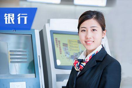 四川2019下半年银行业资格考试报名时间已公布