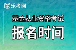 2019年第五次期货从业资格考试报名时间9月18-10月22日