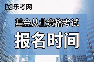 10月基金预约式考试报名入口(7.22-9.1
