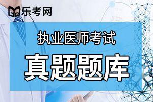2019年临床助理医师综合笔试考前冲刺题及答案(1)