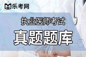 2019年临床助理医师综合笔试考前冲刺题及答案(2)