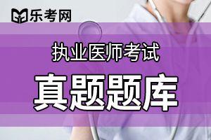 2019年临床执业医师考试考前提分练习题及答案(1)
