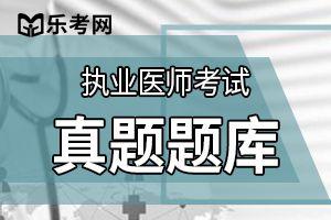 2019年临床执业医师考试考前提分练习题及答案(2)