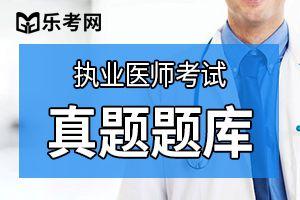 2019年临床执业医师考试考前提分练习题及答案(4)