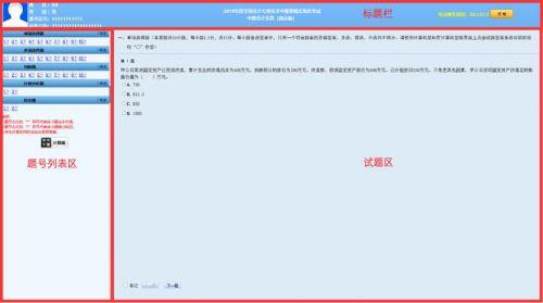 2019年中级会计职称考试无纸化考试操作流程说明