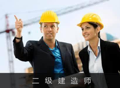 2014年二级建造师《工程法规》模拟题及答案(4)