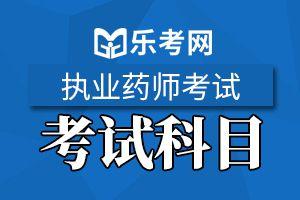 2019执业药师《药学综合知识》高频考点试题(1)