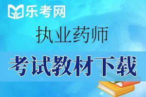 2019执业药师《药学综合知识》高频考点试题(3)