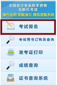 财政部会计资格评价中心:初级会计职称考试报名入口
