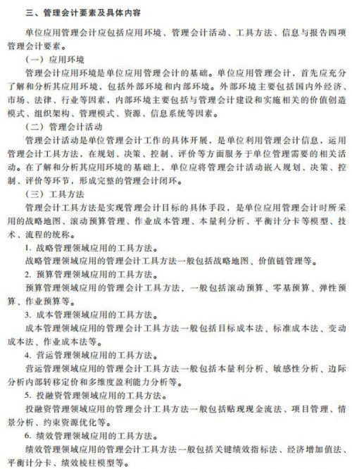 2020初级会计职称会计实务考试大纲——第七章