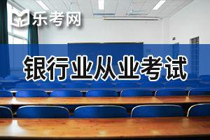 银行从业资格证考试题海战术能过吗