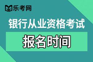 2020年上半年初级银行从业考试科目及考试时间
