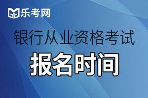 2020年下半年银行从业资格证考试时间:预计10月份开始
