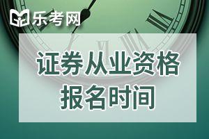2020年证券从业资格证报名时间:预计1月开始