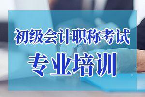 2020年初级会计职称考试时间为2020年5月9日开始