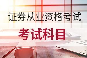 证券从业资格考试《证券市场法律法规》辅导资料
