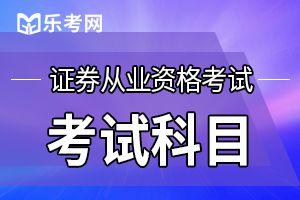 中国证券业:证券从业资格考试最新统编教材出版发行