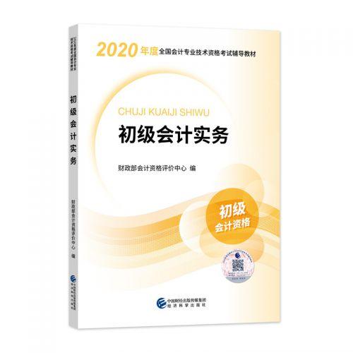 2020年初级会计职称考试教材——初级会计实务