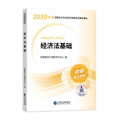 2020年初级会计职称考试教材——初级经济法基础