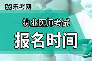 执业医师电子化注册申请表填写指导
