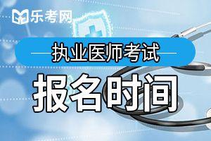 除了考试还有其他方法获得中医执业医师证吗?