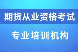 2019年11月期货从业资格考试成绩有效期规定