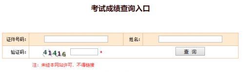 中级经济师成绩查询官网:中国人事考试网