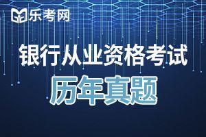 2020年初级银行从业资格证法律法规练习题(三)