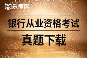 2020年初级银行从业资格证法律法规练习题(五)