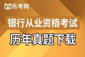 初级银行从业资格证银行管理模考试题(三)