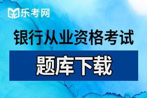 初级银行从业资格证银行管理模考试题(四)