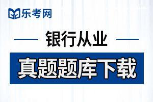 初级银行从业资格证银行管理模考试题(五)