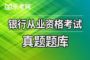 初级银行从业资格证个人贷款章节精选题(一)